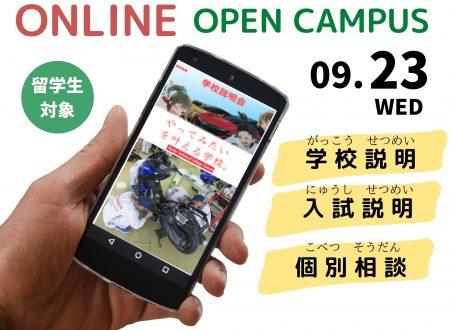【留学生対象】オンライン オープンキャンパス