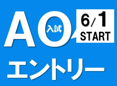【AO入試】2020年6月1日よりエントリー開始(2021年4月入学生)