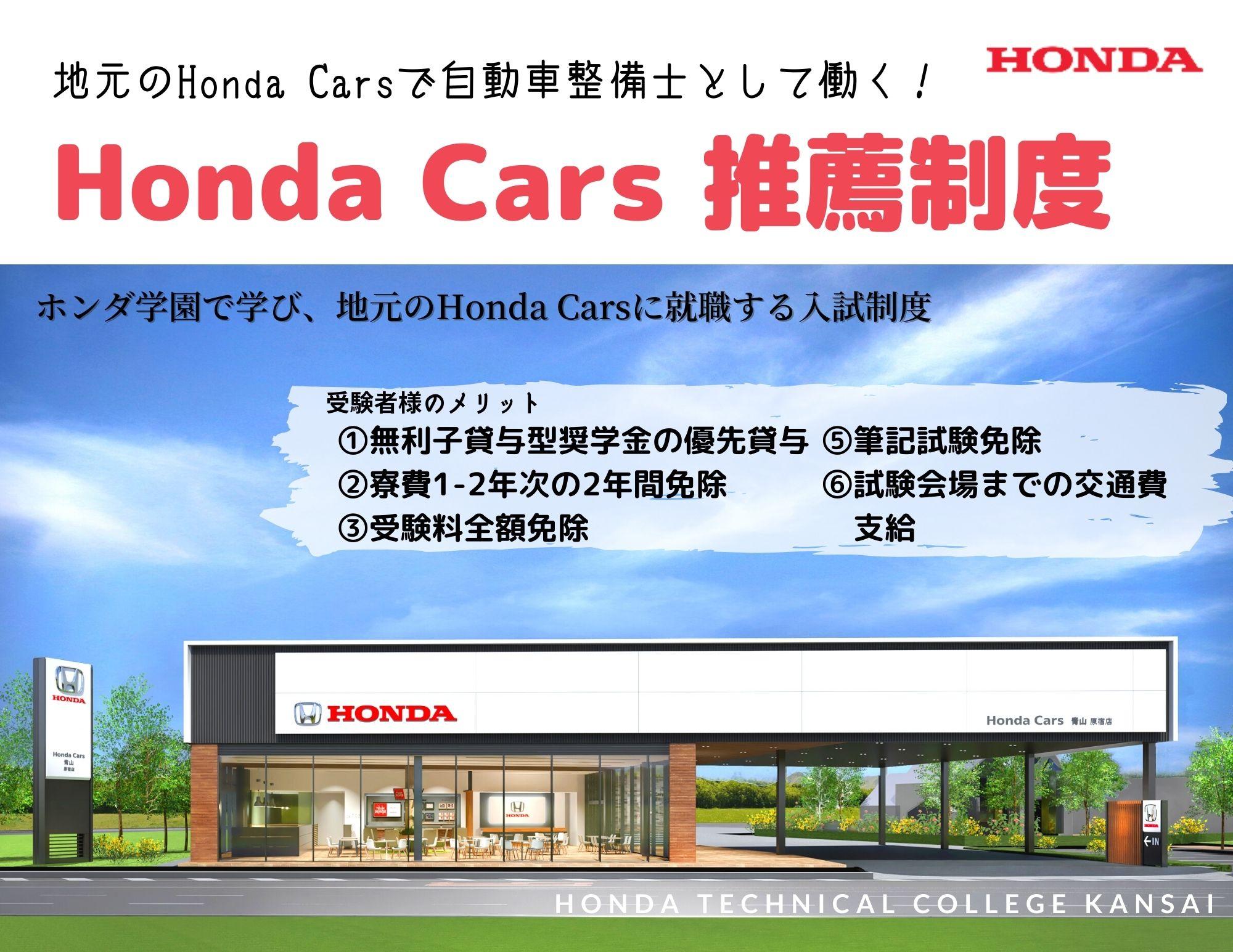 ホンダ学園で学び、地元のHonda Carsで働く