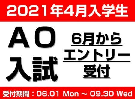 【2021年4月 入学生用】 AOエントリー受付(6月~9月)