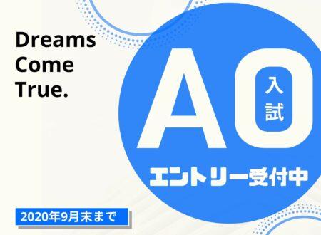 【AO入試】エントリー受付中!(2021年4月入学生)