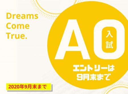 【AO入試】エントリーは9月末まで!(2021年4月入学生)