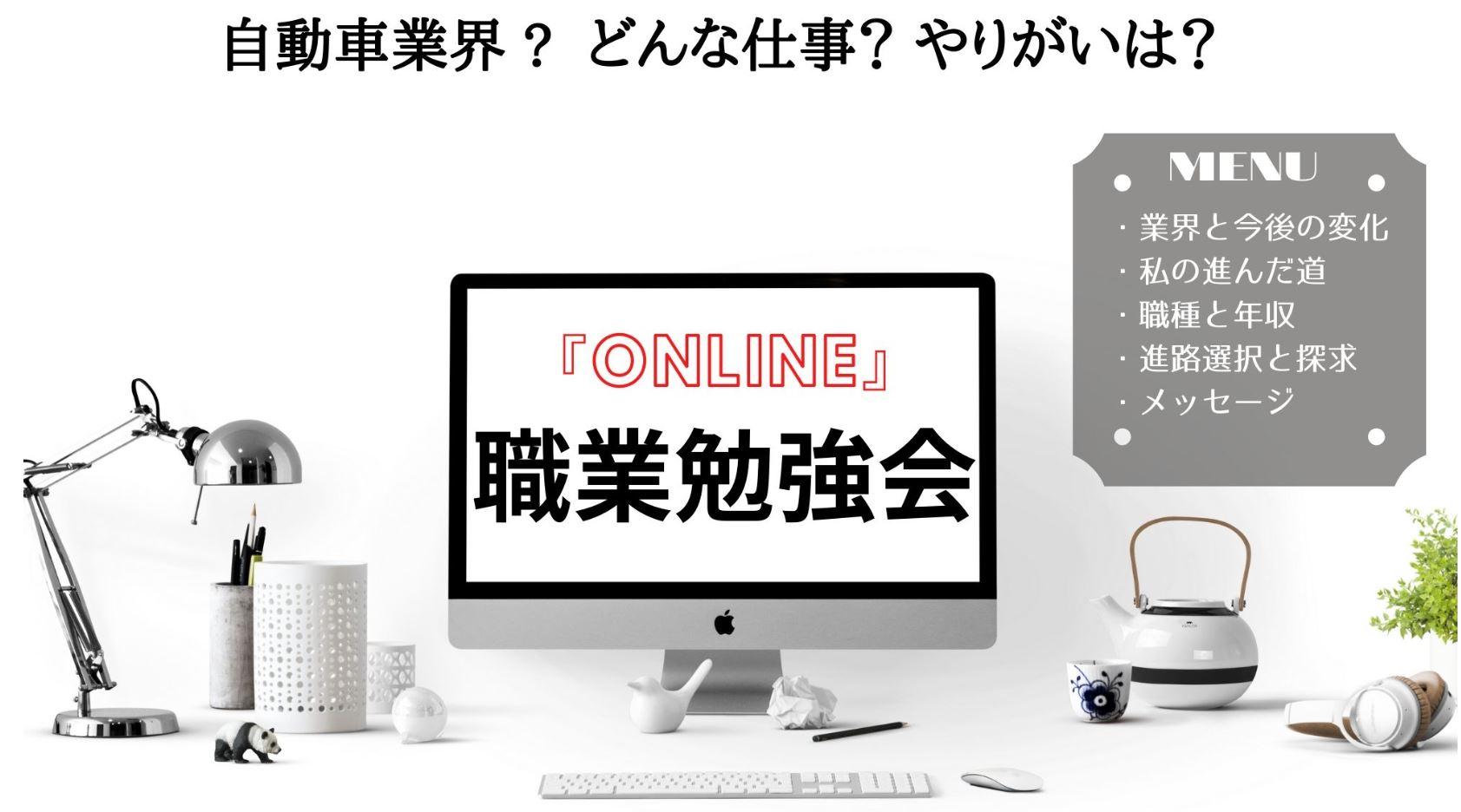 【オンライン】職業勉強会