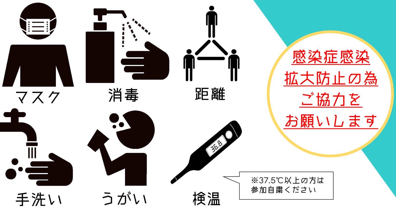 【実施】12月13日・19日のオープンキャンパスは感染対策を徹底し開催