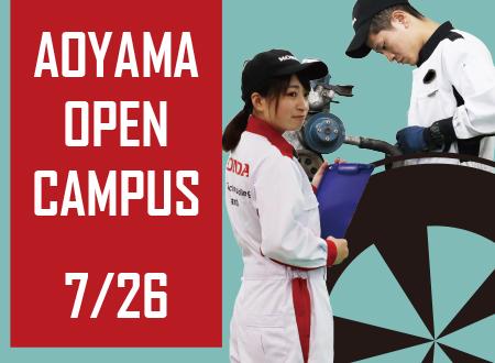 オープンキャンパス in 東京青山