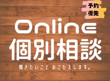 【オンライン】個別相談受付開始!