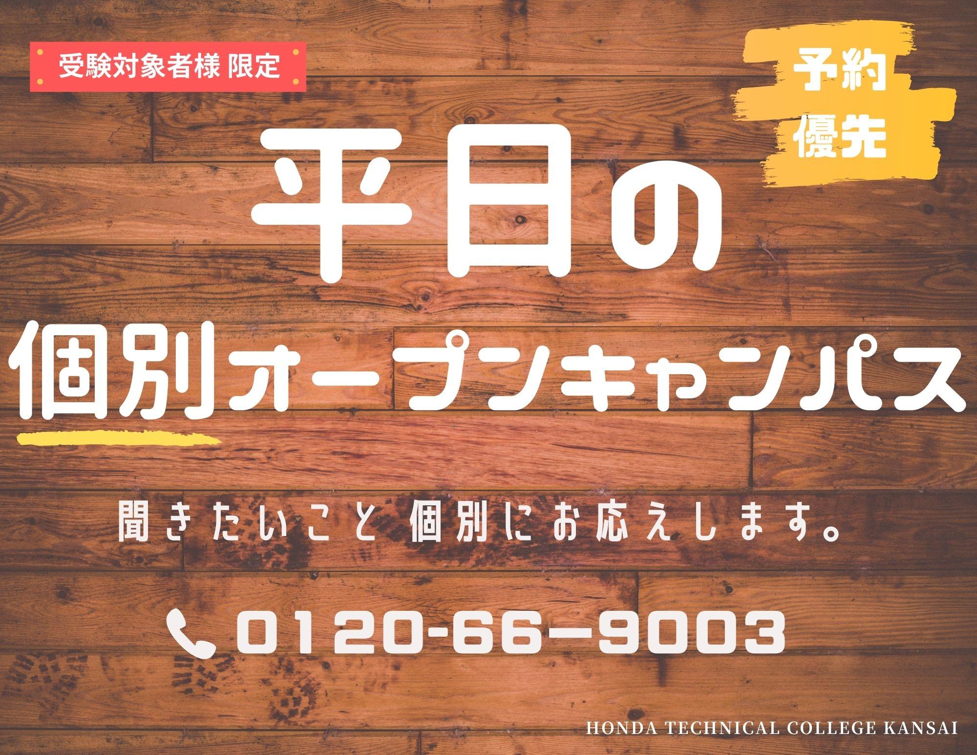 【個別対応】平日のオープンキャンパス受付中!