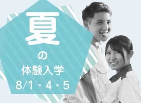 【開催します!】夏の体験入学 2020