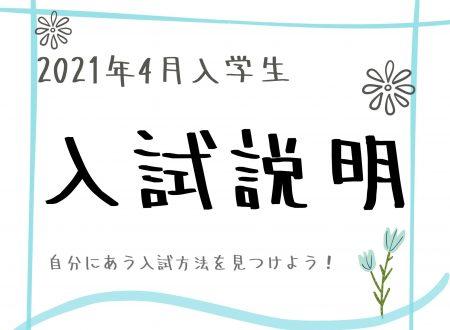 【公開】2021年4月入学 入試説明(動画)