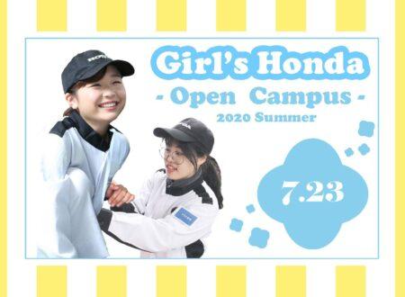 Girl's Honda オープンキャンパス 2020 -summer-