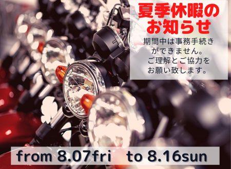 【お知らせ】夏季休暇での事務手続き休止について(8/7~8/16)