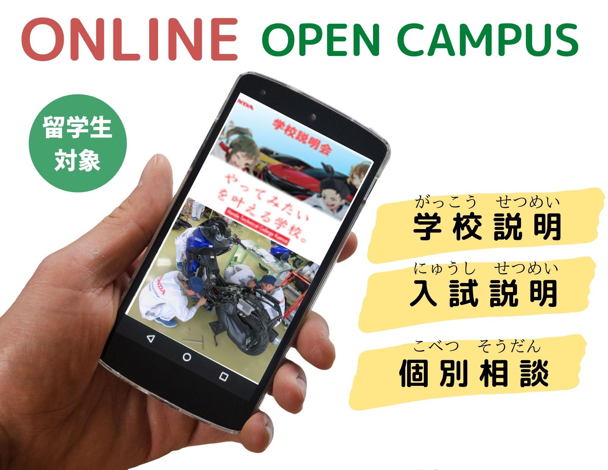 【留学生専用】ONLINE OPEN CAMPUS