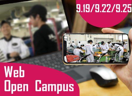 WEBオープンキャンパス開催!