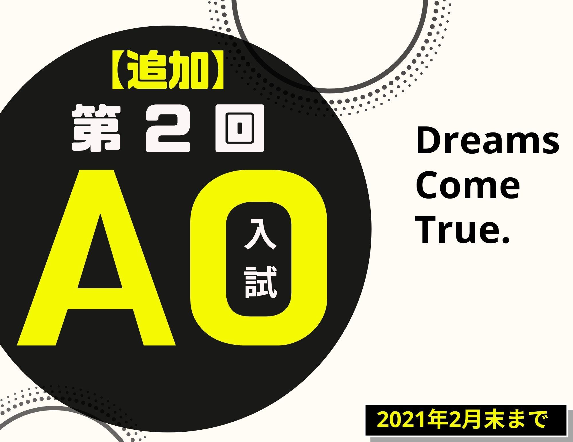 【再掲載】延長:AO入試(2021年4月入学生)