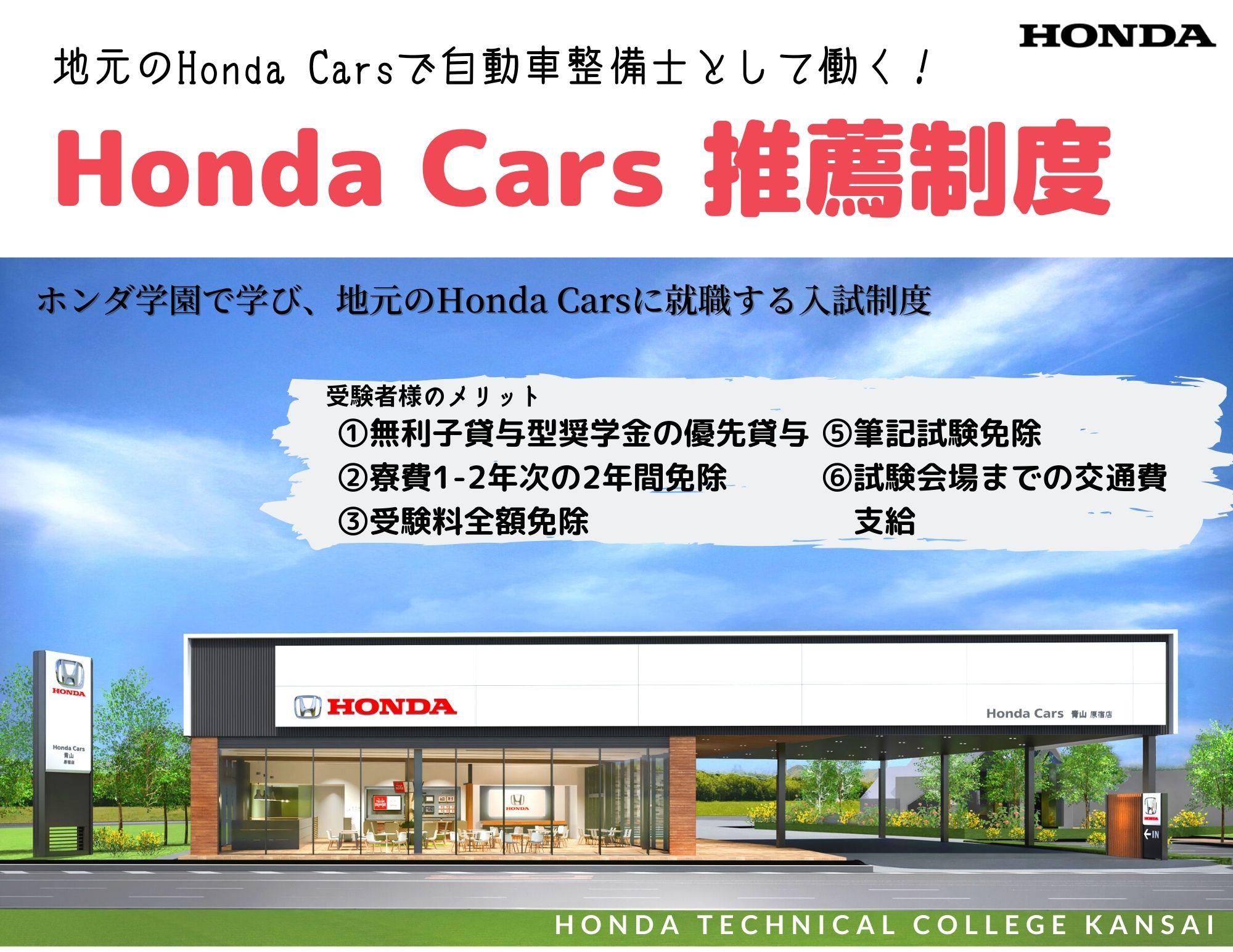 Honda Cars 推薦制度