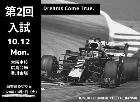 【入試】第2回入試 10月12日(月)2021年4月入学生