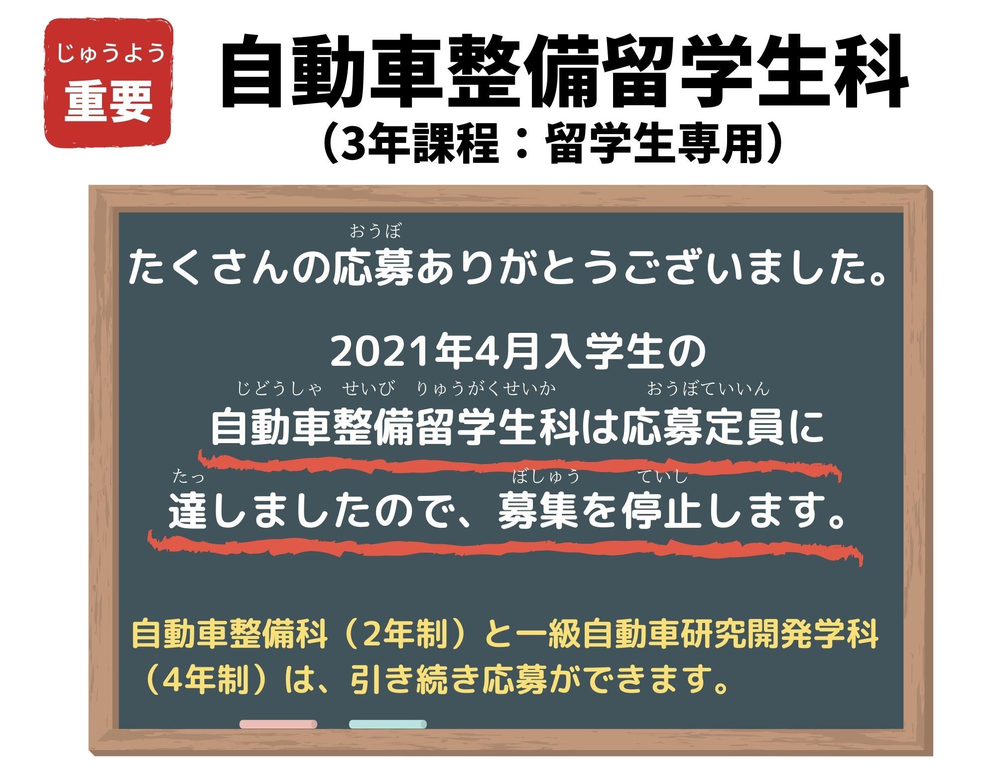 【重要】「自動車整備留学生科」募集停止(2021年4月入学生)