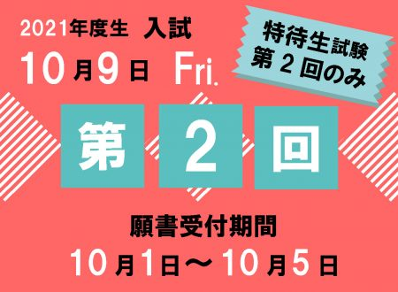 【入試開催】10月9日 第2回 入学試験のお知らせ