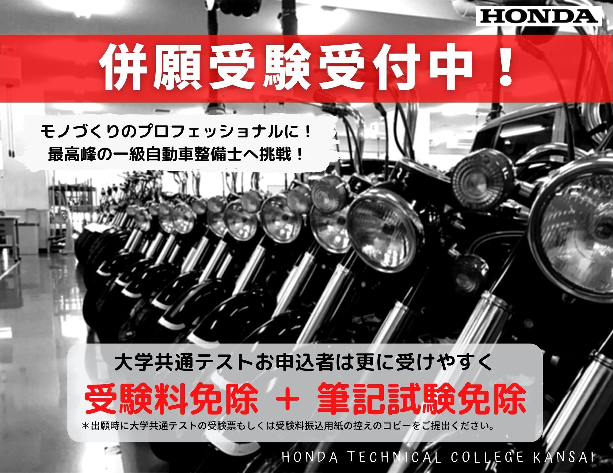 【併願受験】大学共通テストお申込者はお得!