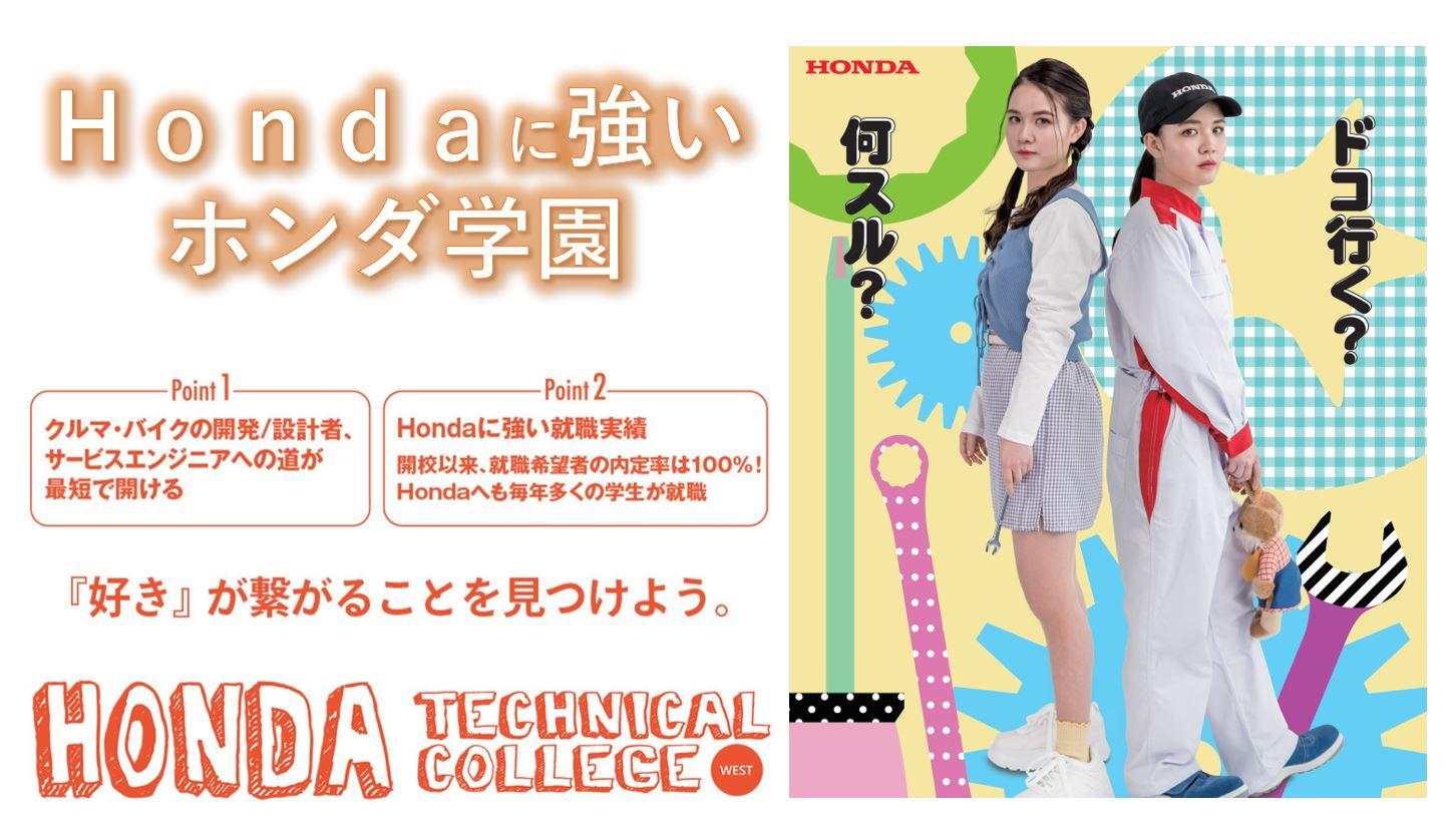 【祝内定18名!】Honda2022年4月入社の内定者(ホンダ学園)