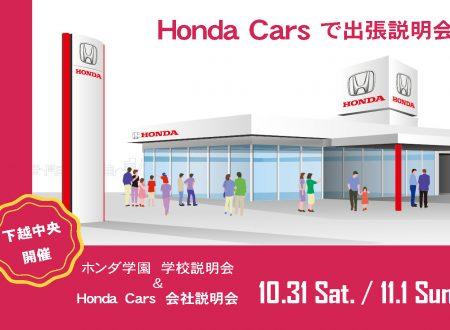 【新潟県での説明会】Honda四輪販売店での会社・学校説明会