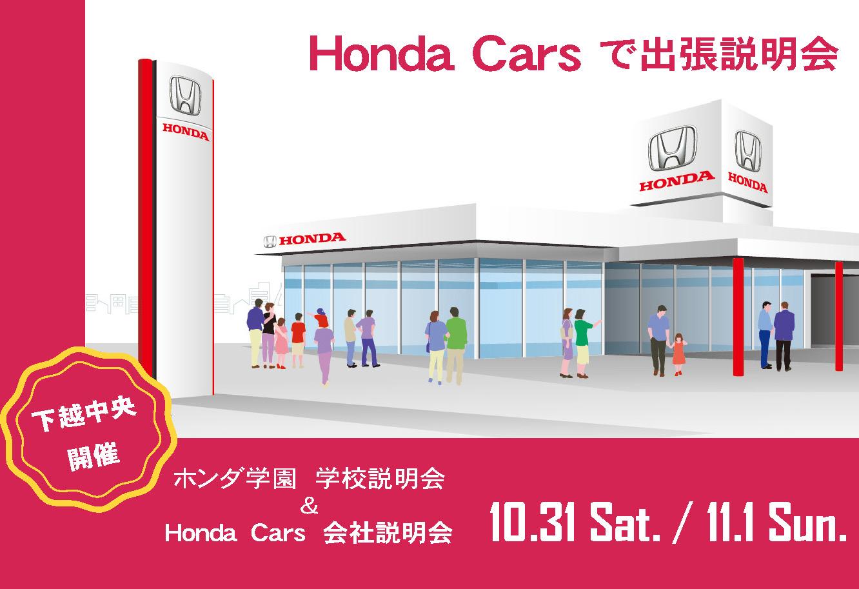 【Honda Carsでの説明会】 Honda四輪販売店での会社・学校説明会