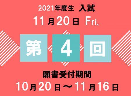 【入試開催】11月20日 第4回 入学試験のお知らせ