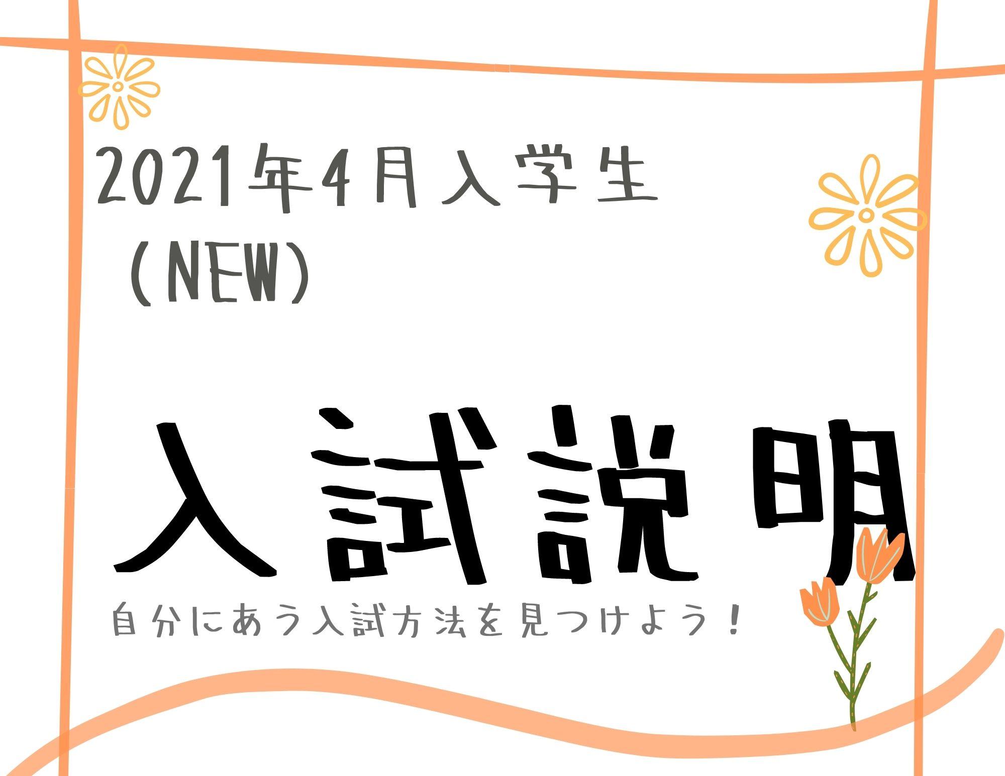 【動画更新】入試説明動画 2021年4月入学生用