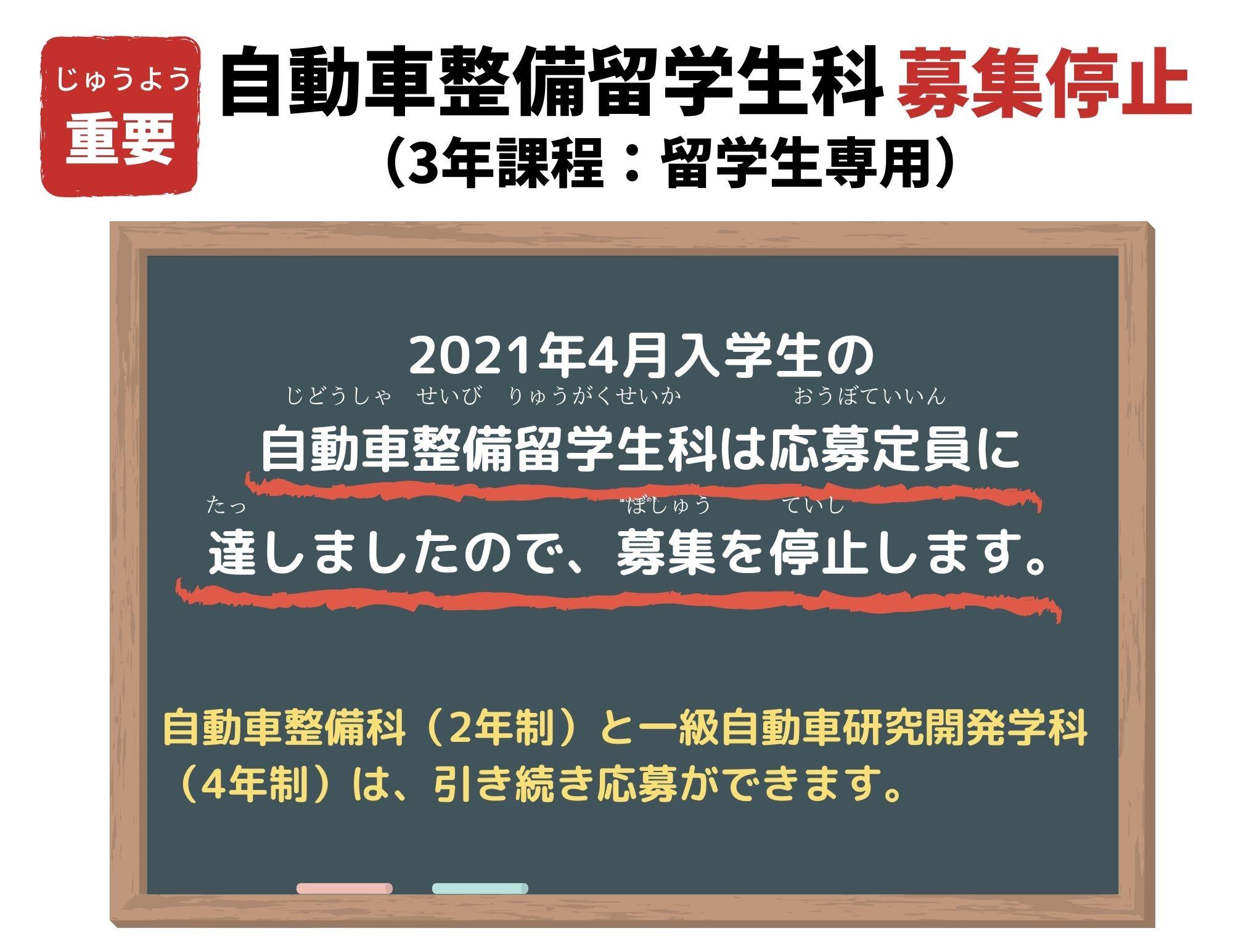 【重要】留学生の方へ:自動車整備留学生科の募集停止(2021年4月入学生)