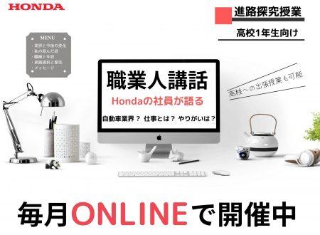 【online】Honda社員が語る。業界とお仕事にやりがい(進路探究授業)