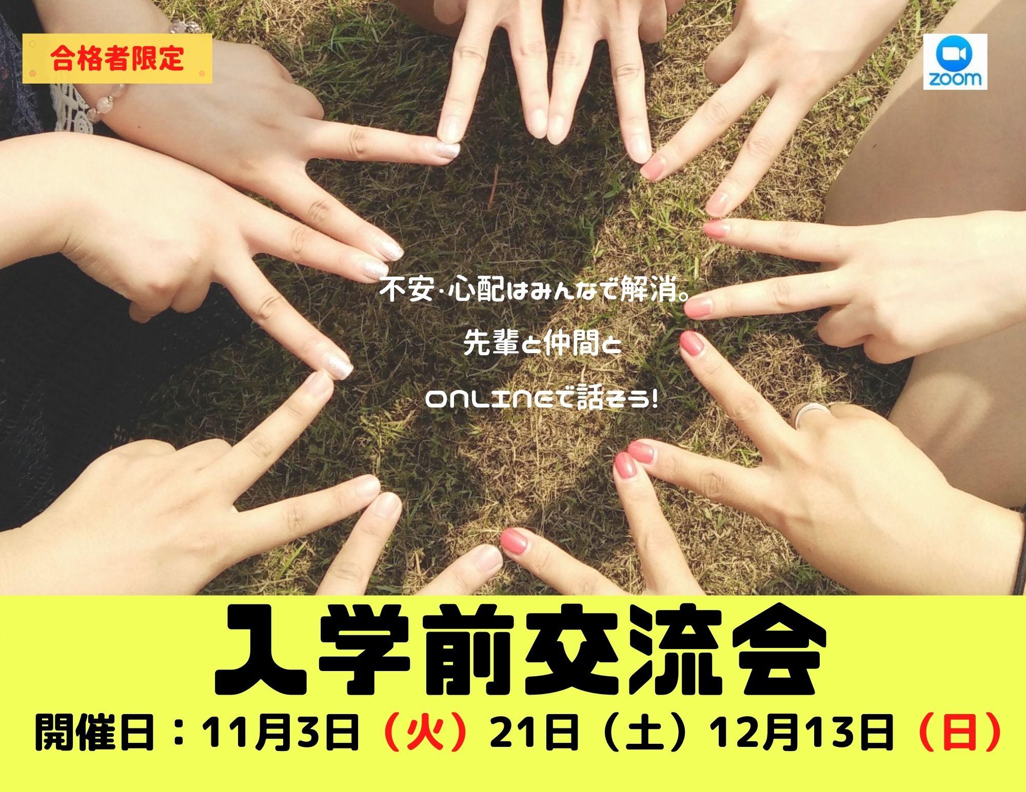 【合格者限定】入学前交流会開催(Online)