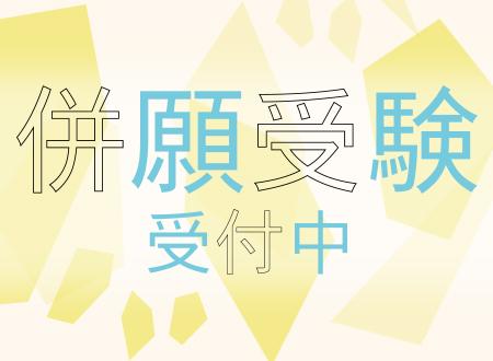【併願受験受付中!】大学入学共通テスト受験者特典