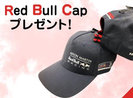 【プレゼント】Red Bull F1 Teamキャップ!