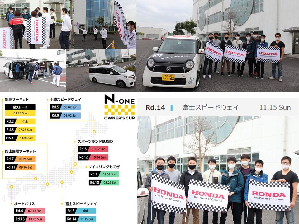 【出発式】N-ONE OWNER'S CUP 第14戦参戦(HTEC R&M同好会)