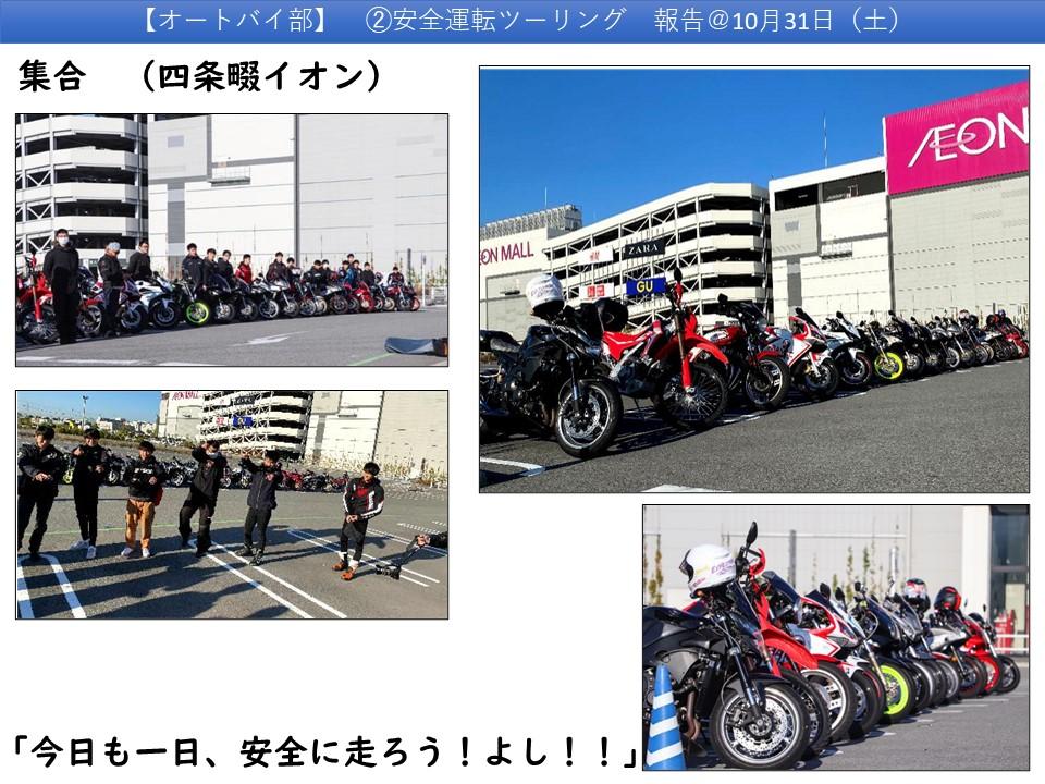 【同好会】オートバイ部ツーリング@10月31日(土)
