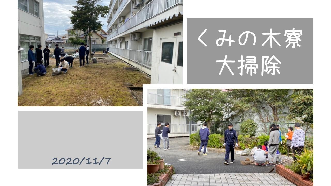 【実施】くみの木寮の大掃除@11月7日(土)