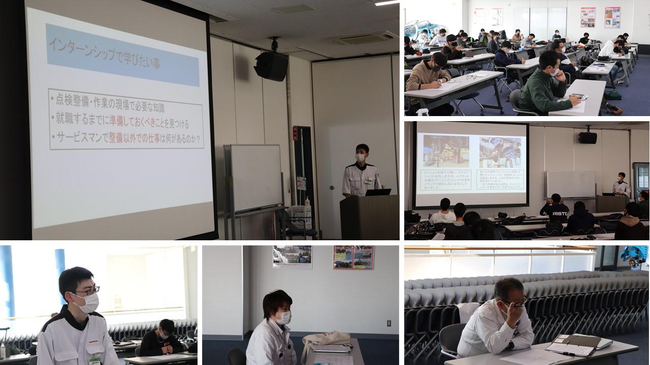 【実施】インターンシップ報告会@一級自動車研究開発学科4年生