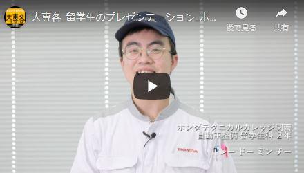 【動画公開】留学生のプレゼンテーション「私が想い描く夢」