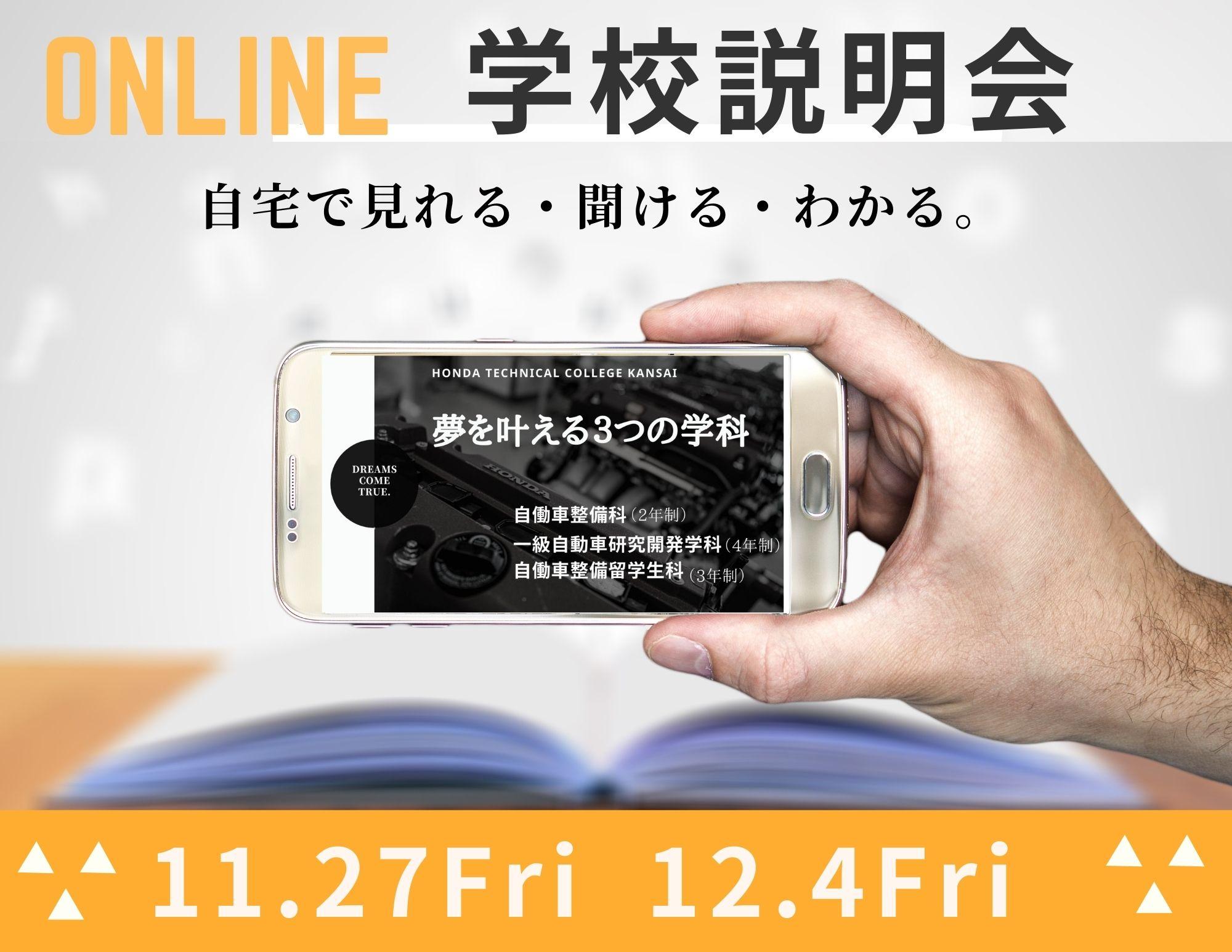 【オンライン学校説明会】自宅にいながらオープンキャンパスに参加!
