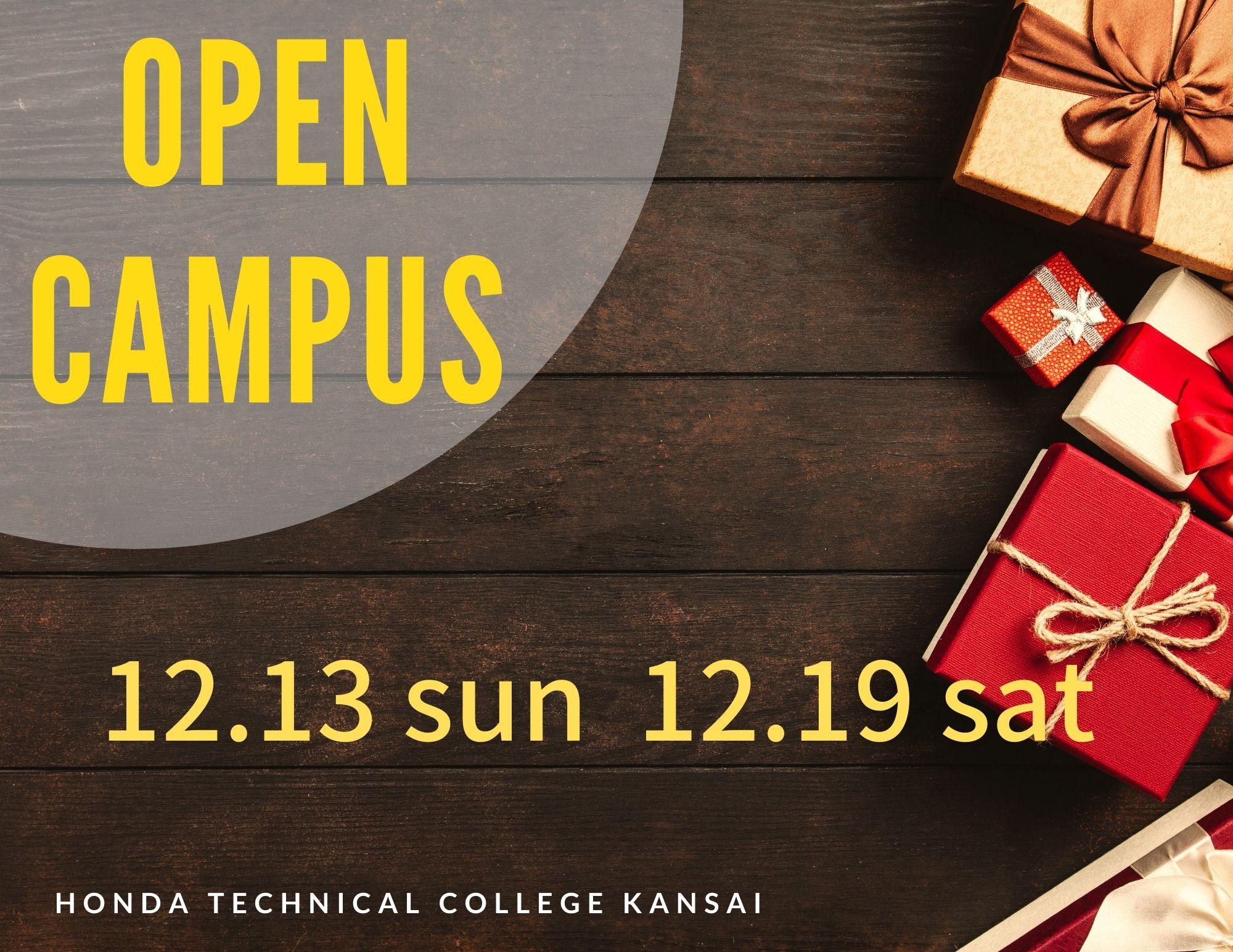 オープンキャンパス開催中!(コロナ感染対策をして)