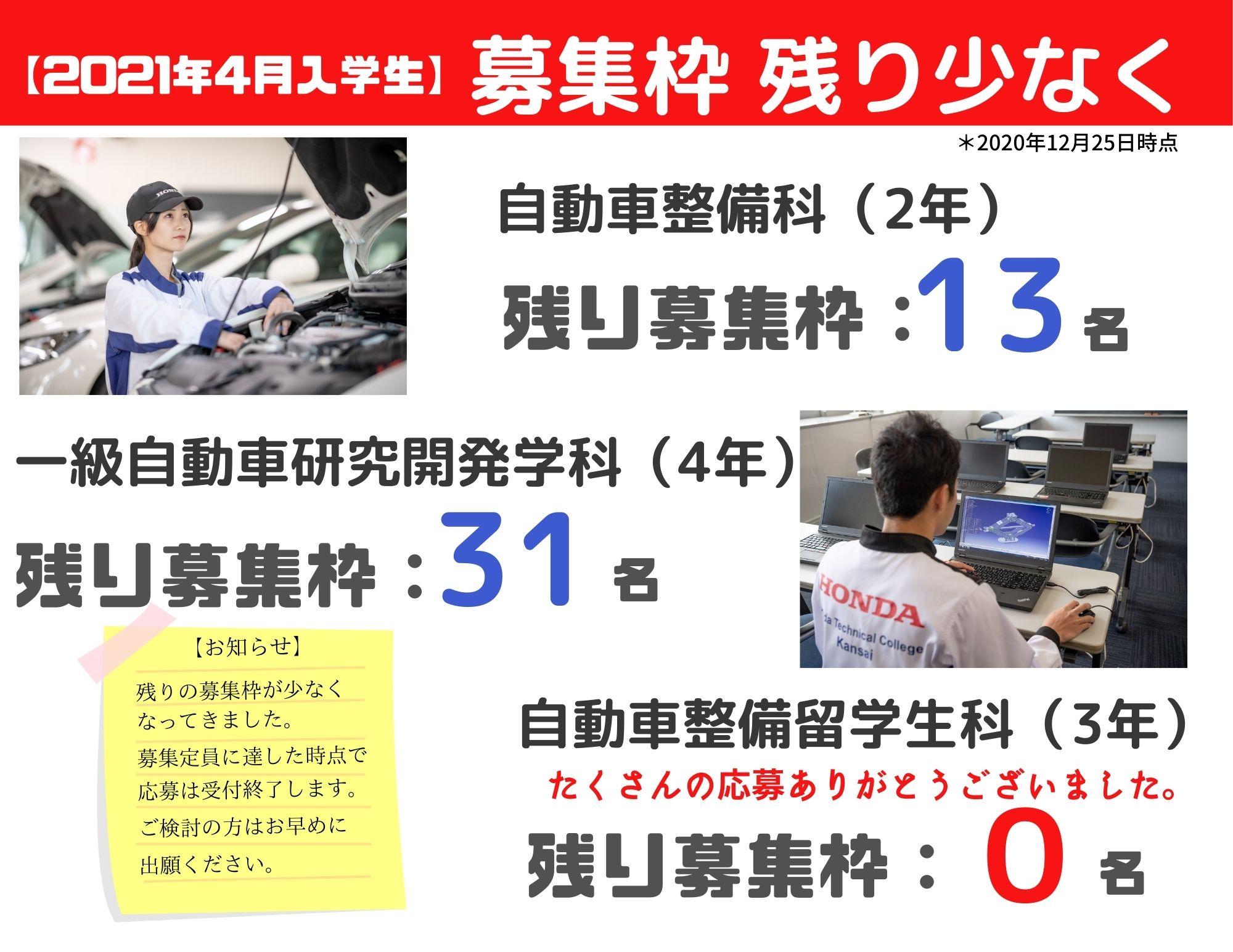 【重要】募集枠残り少なく(2021年4月入学生)