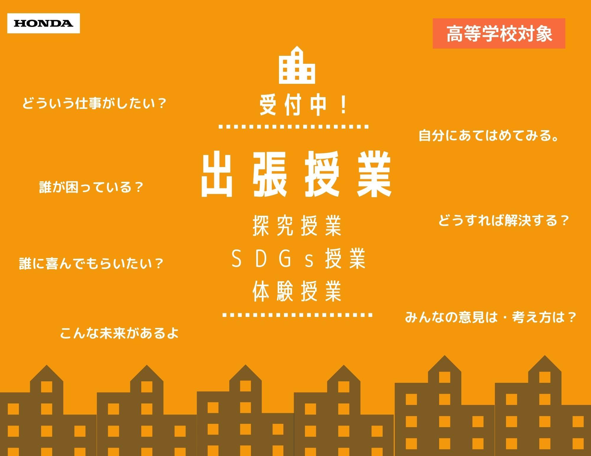 【受付開始!】高校への出張授業(西日本限定)