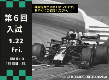 【入試】第6回入試 1月22日(金)2021年4月入学生