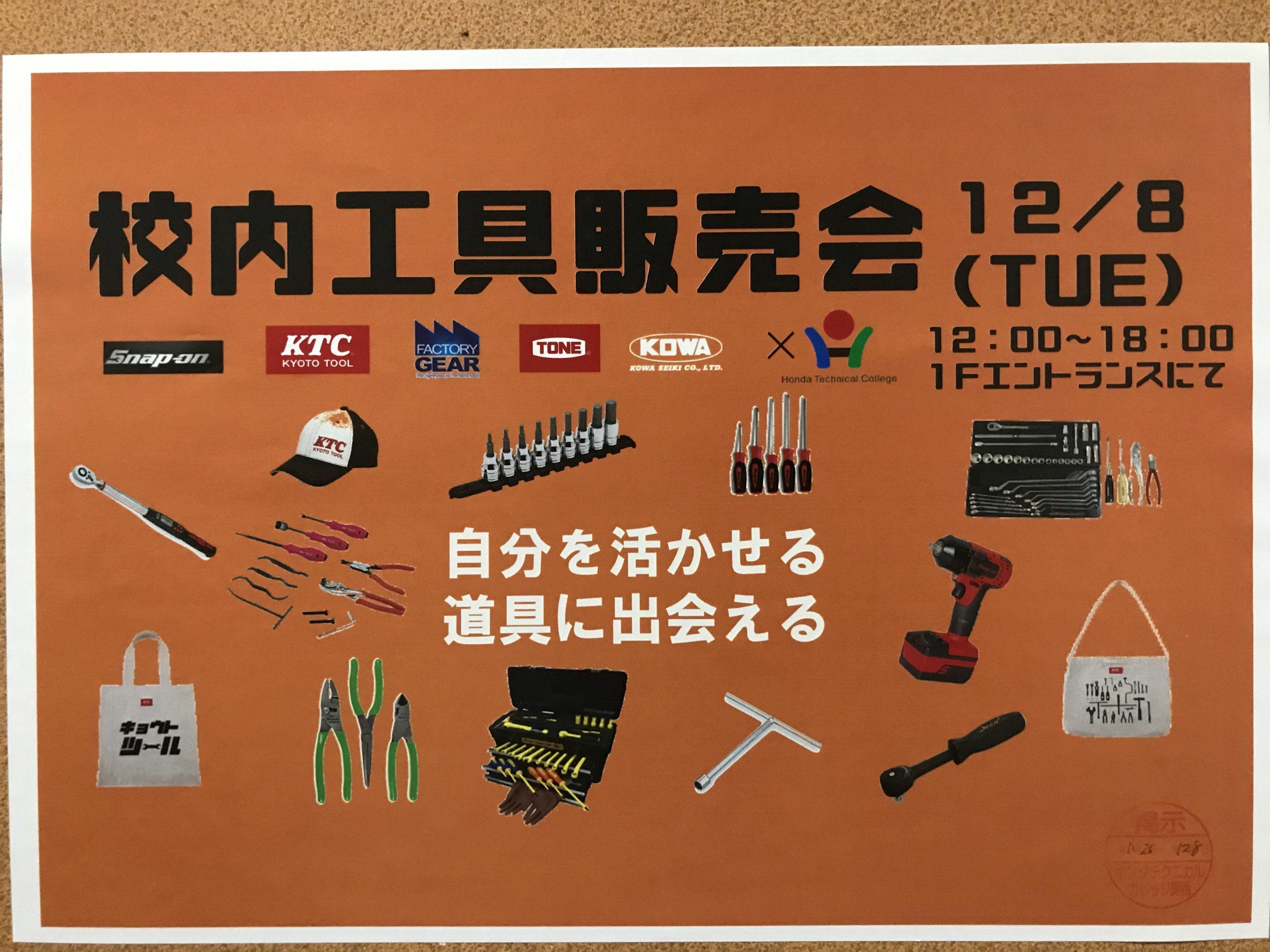 【開催】学生が最も気になるイベント@工具販売会