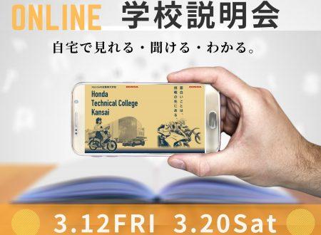 【ONLINE 学校説明会】自宅にいながらオープンキャンパス参加!