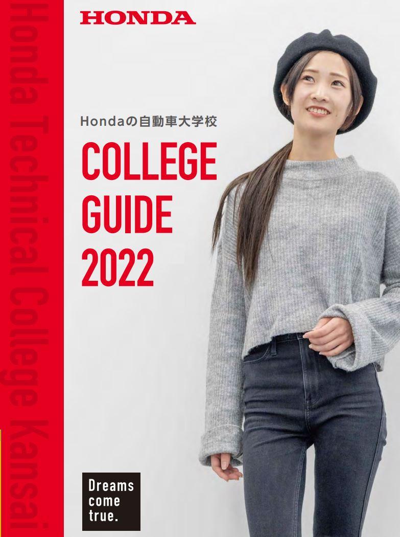 【2021年2月完成予定】新カレッジガイド(2022年4月入学生用)
