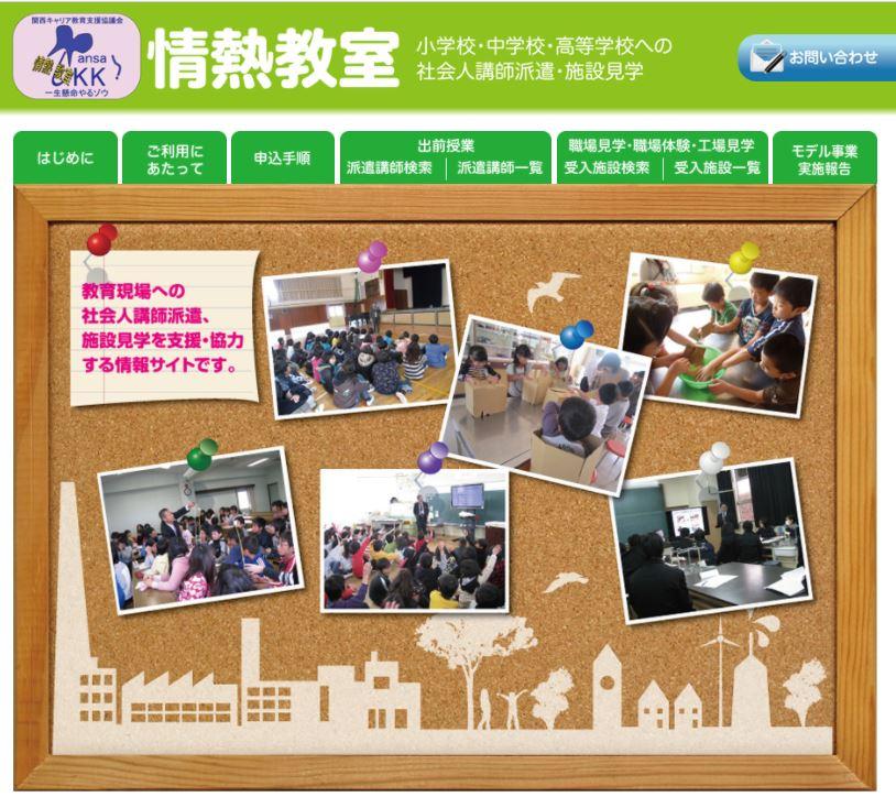 【受付】小・中・高の施設見学と高校への講師派遣型授業(関西キャリア教育支援協議会)