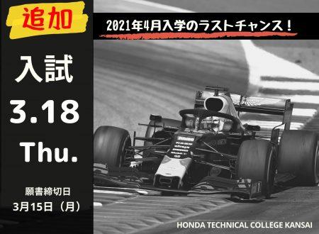 【追加】第9回入試 3月18日(木)2021年4月入学生