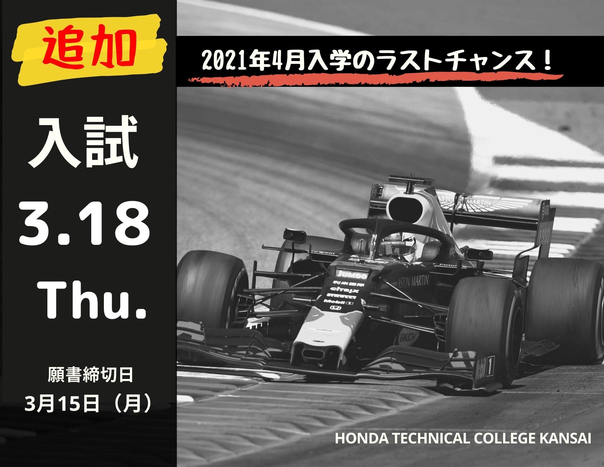 【追加】第9回入試3月18日(木)2021年4月入学生