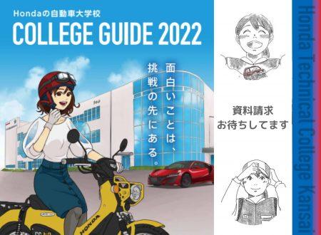 【配布開始】2022カレッジガイド 2/20から